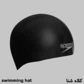 کلاه شنا