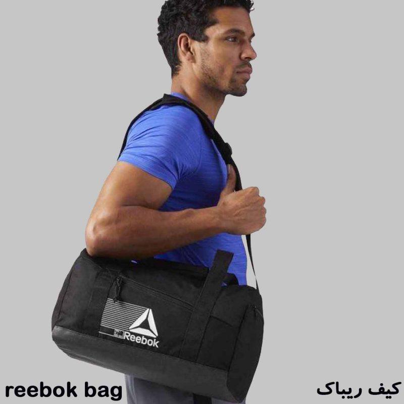 کیف ریباک