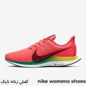 کفش زنانه نایک