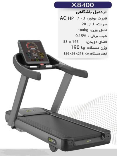 تردمیل باشگاهی پرقدرت برند Dhz fitness مدل X8400